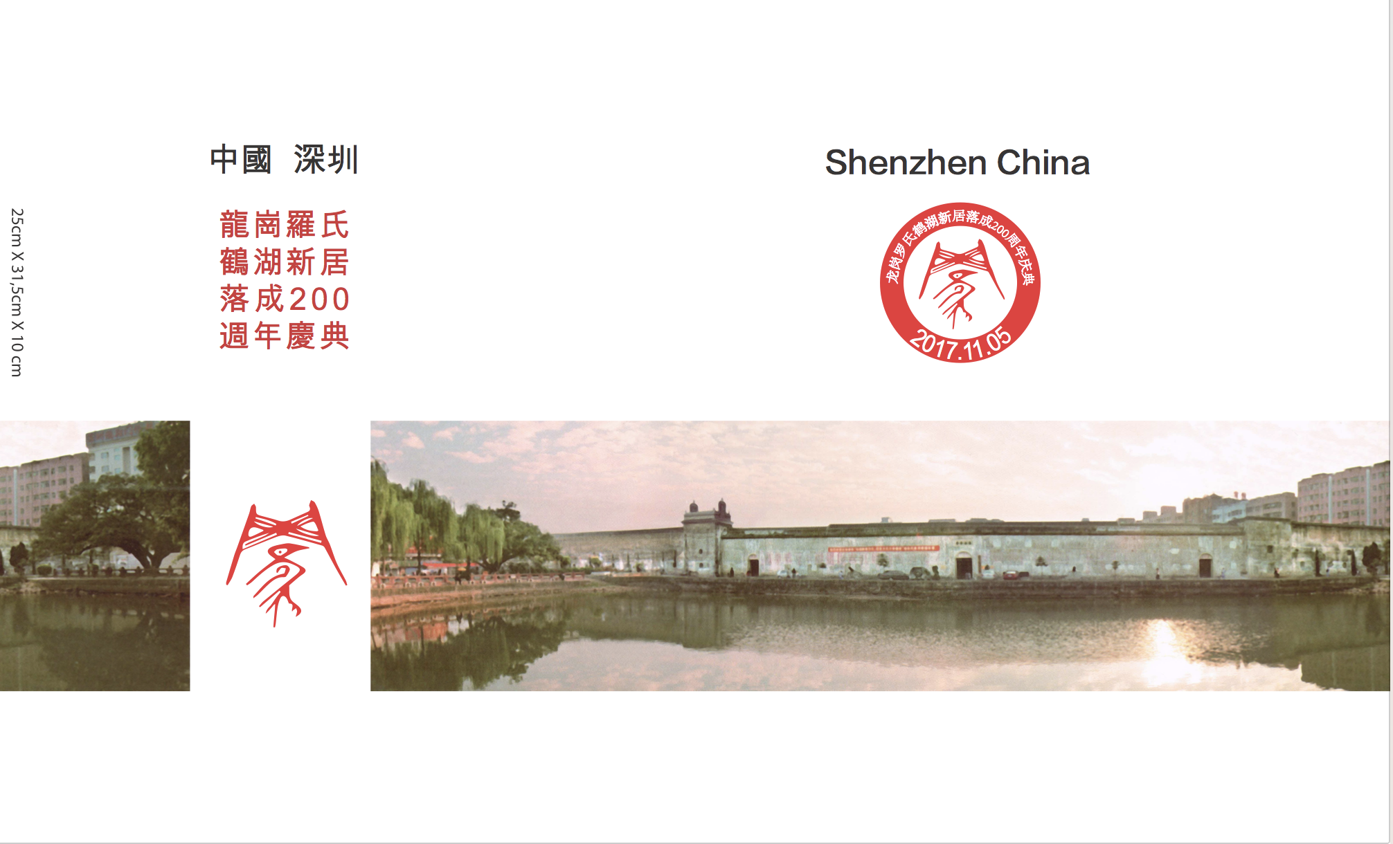 The New Crane Lake Residency | Celebrating 200 Years of Shenzhen Hakka History